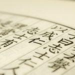 中国語の文字