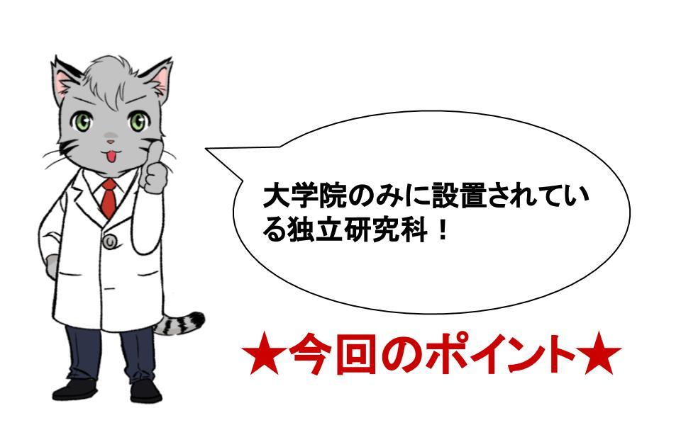 東京大学大学院新領域創成科学研究科ってどんなところ? - 大学生の ...